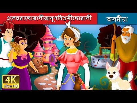 এলেহুৱাছোৱালীআৰুপৰিশ্রমীছোৱালী | Assamese Story | Assamese Fairy Tales