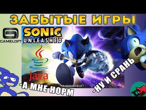 ВЕРСИЯ ХУЖЕ, ЧЕМ НА PS2 и Wii!? 🤢   Забытые игры: Sonic Unleashed на JAVA   ОБЗОР