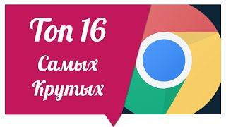 видео Плагины для Google Chrome