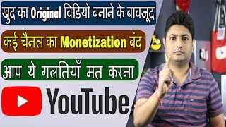 Don't Do These Mistakes In Youtube Videos Otherwise Your Monetization Can Be Disabled