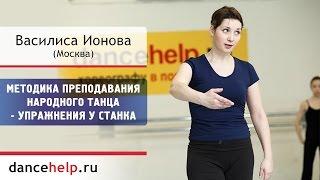 №493 Методика преподавания народного танца - упражнения у станка. Василиса Ионова, Москва