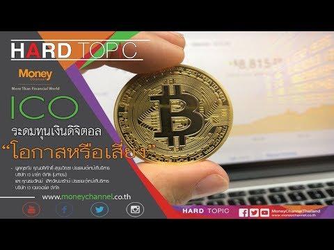 Hard Topic   ICO ระดมทุนเงินดิจิตอลโอกาสหรือเสี่ยง  #18/01/18