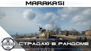 Страдаю в рандоме World of tanks (стрим)