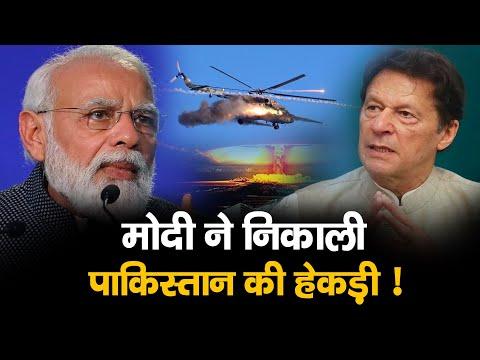 HCN News | मोदी ने दिया पाकिस्तान को सीधा संदेश | PM Modi Speech Today