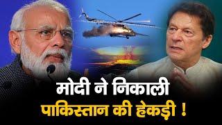 HCN News | मोदी ने दे डाली पाकिस्तान को धमकी, औकात में रहो, दो दिन में लेंगे बदला | PM Modi Speech
