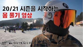 20/21 스노우보드 시즌 초 몸풀어 보기 [보드복 추…