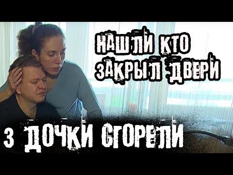 КТО УБИЛ ДЕТЕЙ В КЕМЕРОВО: 'Полз к кинотеатру c тряпкой на лице'/ Отец потерял 3 дочерей