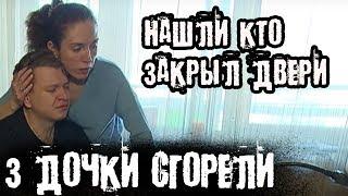 КТО УБИЛ ДЕТЕЙ В КЕМЕРОВО: