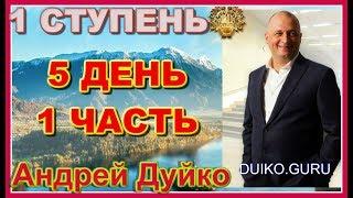 видео: Первая ступень 5 день 1 часть. Андрей Дуйко видео бесплатно | 2015 Эзотерическая школа Кайлас