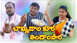 బొమ్మిడాలకూర తిండంపరా #133//BommidalaKura TindamParaUltimate Village Comedy //By Mana Palle Muchatlu
