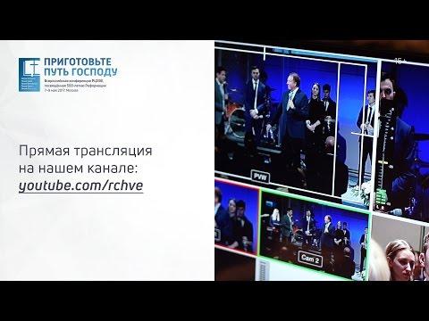 7 мая. Открытие Всероссийской конференции РЦХВЕ