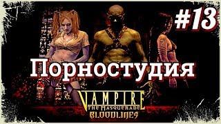 #13 Жуткая порно студия. Vampire-The Masquerade Bloodlines