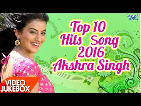 Akshara Singh  HITS TOP 10 SONGS 2016   JukeBOX  Bhojpuri Hit Songs 2017 new