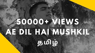 ae-dil-hai-mushkil-tamil-version-ft-vishnuram-prahal-kevin-david
