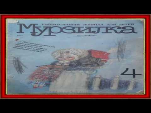 Журнал Мурзилка 1994 год Выпуск 4