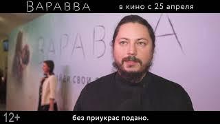 Мнения о фильме «Варавва» ч.1