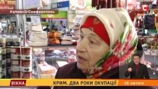 Крим: два роки окупації - Вікна-новини - 26.02.2016