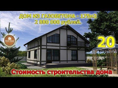 Обзор Фахверкового дома из газобетона - 175 м2 | Готовый проект.