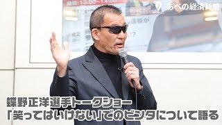 プロレスラー蝶野正洋選手、「笑ってはいけない」でのビンタについて語る