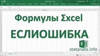 24  Функция Excel ЕСЛИОШИБКА