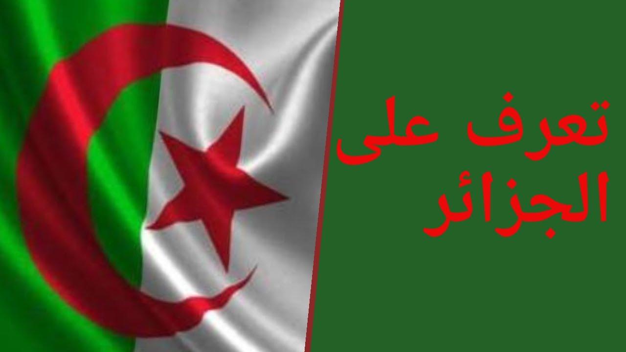 سلسلة دولة في بطاقة ,الحلقة 1 دولة الجزائر