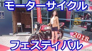 モーターサイクルフェスティバル2018【NC750Xモトブログ】福岡
