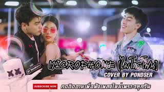 Microphone Thai song🎶🎵(Subcribe 1 pg na)$ thumbnail