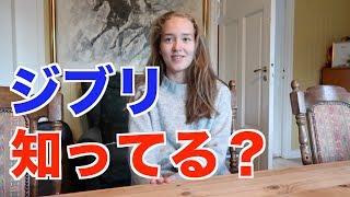 【徹底検証】ジブリって海外で人気?欧米人7人に聞いた結果!