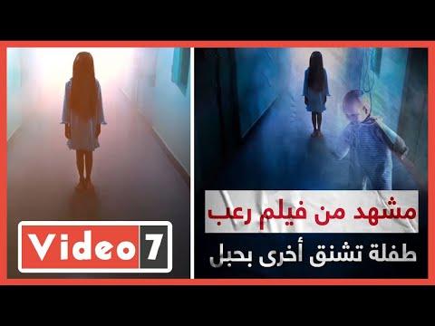 فيديو.. مشهد من فيلم رعب.. طفلة تشنق أخرى بحبل  - 17:58-2020 / 7 / 11