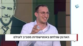 Arutz20 interview- discussing antisemitism today