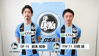 大阪オートメッセ  Message from 岩本知幸選手&川西誠選手(FC大阪)