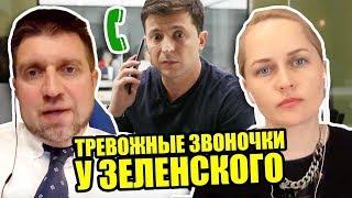 Потапенко - первые обещания Зеленского - социализм? Что не так с Зе команда и Зе Президент?