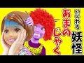 ケリーちゃん 恐怖 うしろにいるよ:リカちゃん人形おもちゃアニメ動画