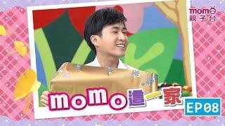 momo親子台  【不和他人比較】 momo歡樂谷S9 momo這一家_EP08 【官方HD完整版 】