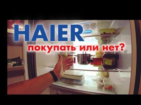 видео: ПЛЮСЫ И МИНУСЫ haier. Покупать или нет?
