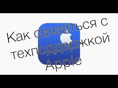 Как написать или позвонить в Apple поддержку из любой страны