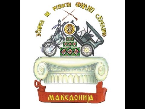 "Visit Macedonia - Collection of rarities ""FILIP"" Museum of Antiquities, Krklino, Bitola"