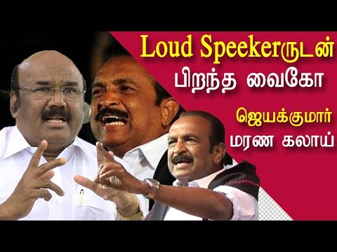 Vaiko born with  loud speaker jayakumar teases vaiko news tamil, tamil live news, tamil news redpix