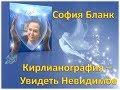 Молитвы об ушедших Знания о Невидимом Мире Доктор София Бланк филолог Ольга Беляевская mp3