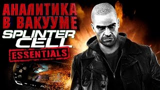 Аналитика в вакууме - Splinter Cell: Essentials (PSP)