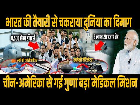 भारत की तैयारी