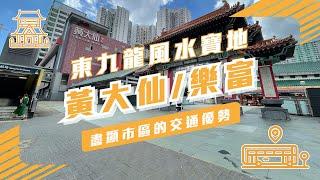 Publication Date: 2021-07-12 | Video Title: 【黃大仙】 東九龍風水寶地 盡顯市區的交通優勢