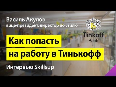 Офис Тинькофф. Как попасть на работу в Тинькофф (интервью для Skillsup)
