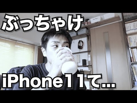 まったりiPhone11ぶっちゃけトークとCM撮影裏話 プロテインを添えて