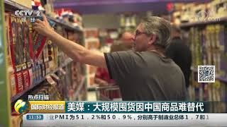 [国际财经报道]热点扫描 对华关税加征在即 美零售商囤货忙  CCTV财经