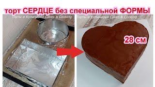 торт СЕРДЦЕ БЕЗ специальной формы Как БЫСТРО нарезать бисквит на РОВНЫЕ КОРЖИ