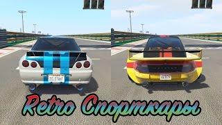 GTA Online: Elegy Retro vs. Comet Retro