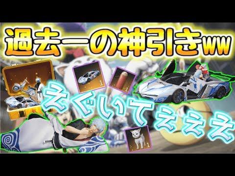 【荒野行動】銀魂コラボガチャを2万円で金(ウルトラレア)5個以上当てる神引きwww【課金ガチャ】