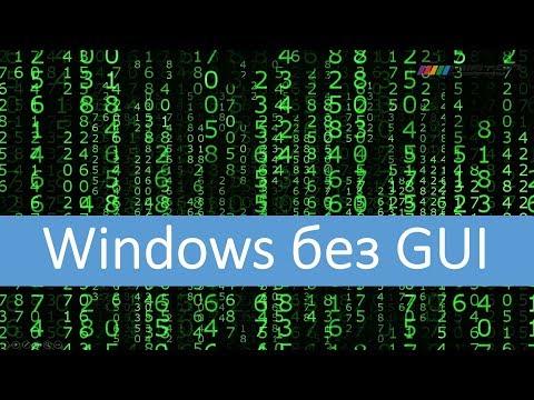 Windows без GUI. Часть 1.