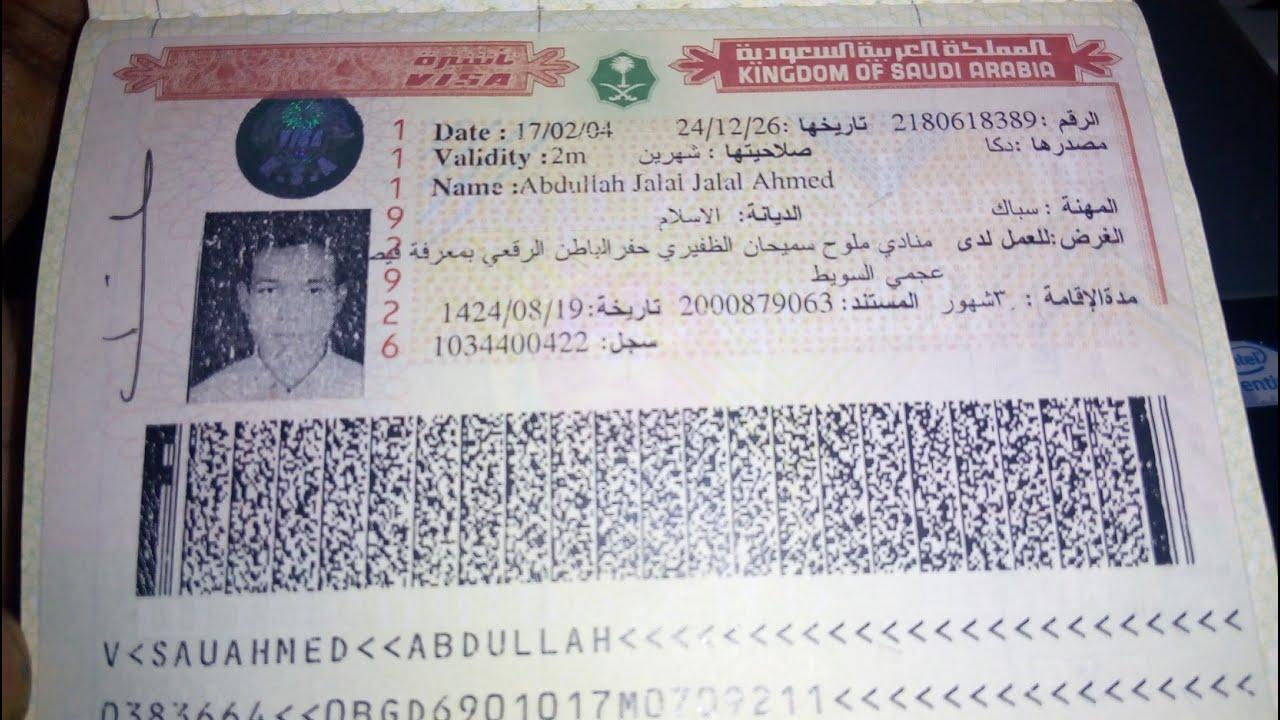 Saudi Arabia Visa Check 2018